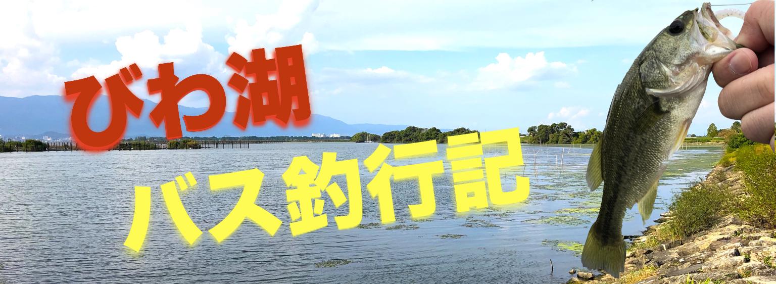 琵琶湖バス釣行記